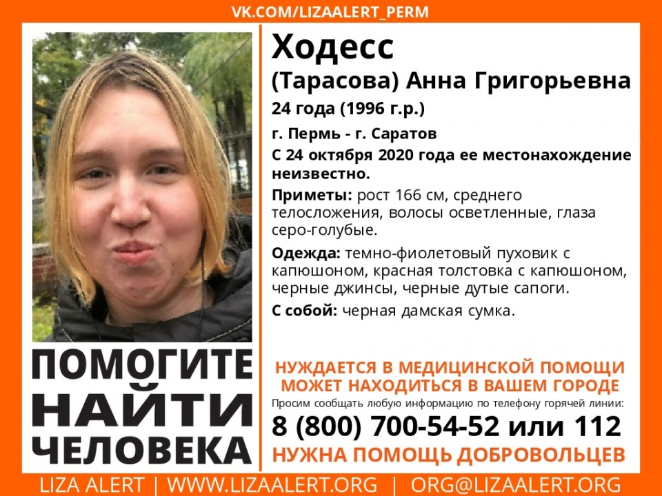 В Перми пропала девушка с психологическими проблемами