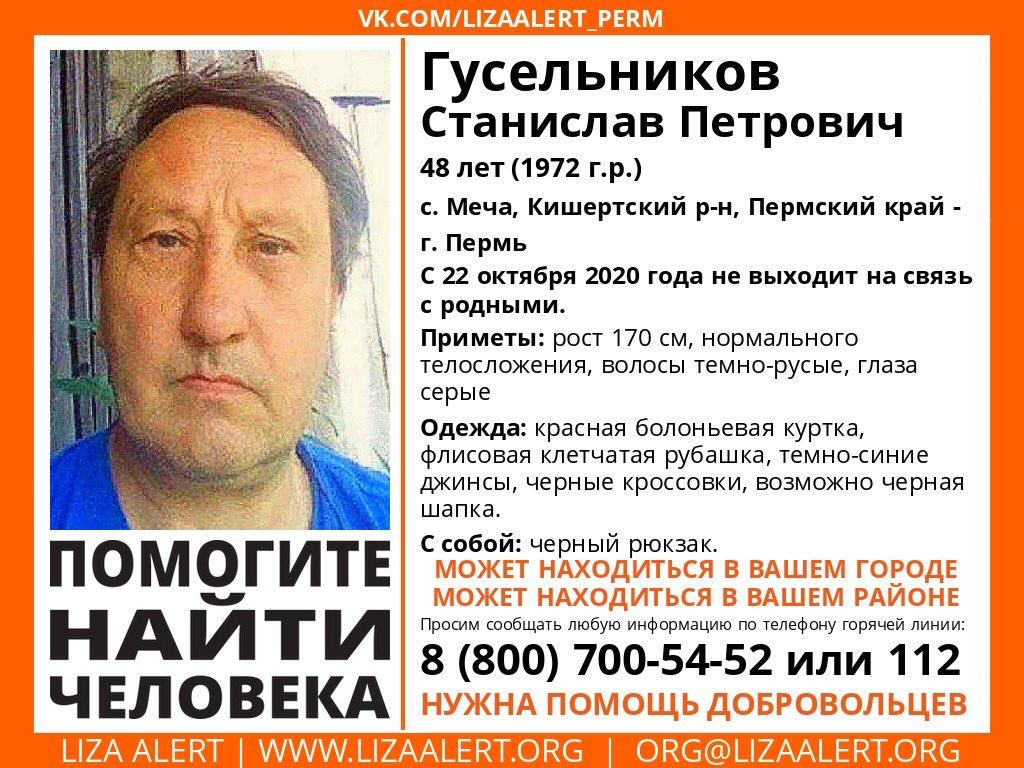 Пропавший Станислав Гусельников сам позвонил матери
